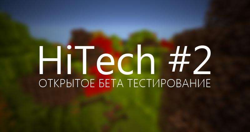Hitech2обт